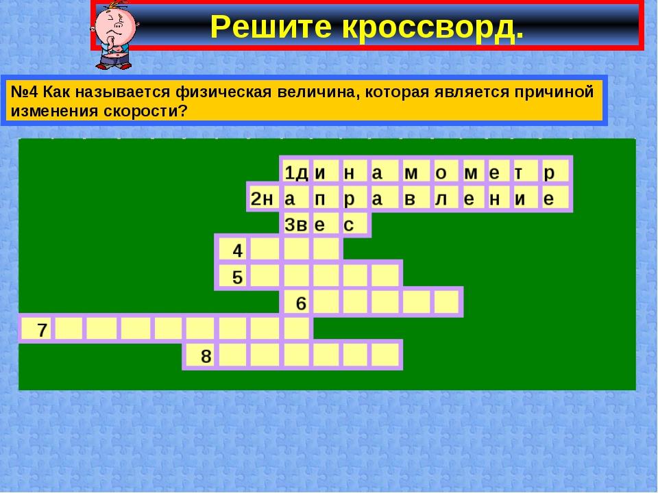 Решите кроссворд. №4 Как называется физическая величина, которая является при...