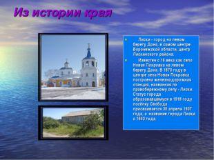 Из истории края Лиски - город на левом берегу Дона, в самом центре Воронежско