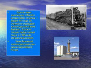 Одно из самых значительных событий в истории Лисок случилось 1 января 1871 г