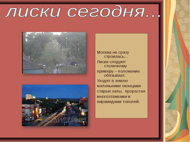 Москва не сразу строилась… Лиски следуют столичному примеру – положение обяз...