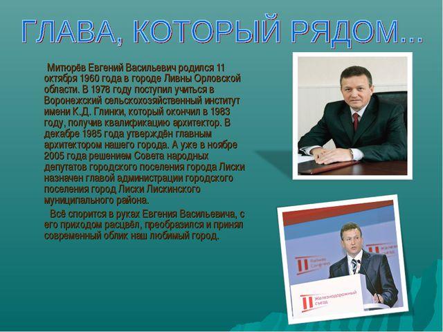 Митюрёв Евгений Васильевич родился 11 октября 1960 года в городе Ливны Орлов...