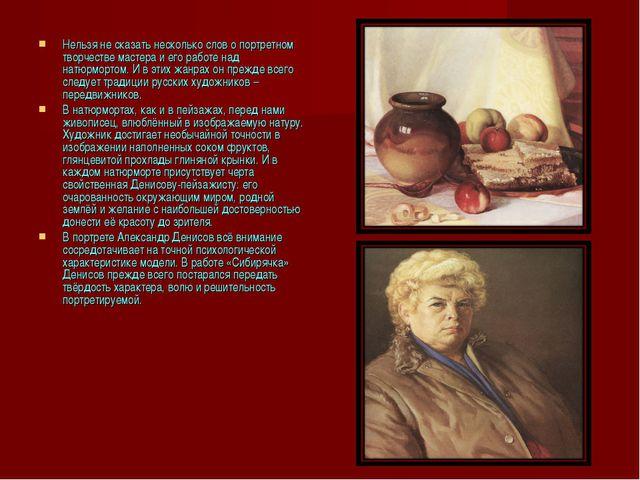 Нельзя не сказать несколько слов о портретном творчестве мастера и его работе...