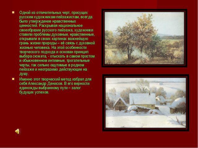 Одной из отличительных черт, присущих русским художникам-пейзажистам, всегда...