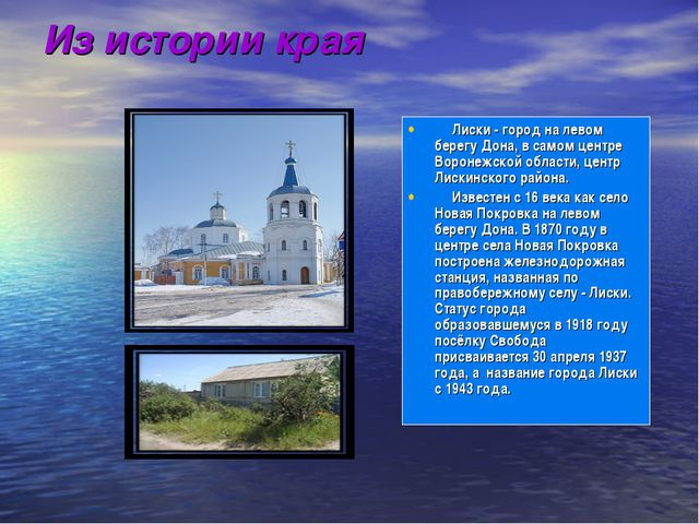 Из истории края Лиски - город на левом берегу Дона, в самом центре Воронежско...