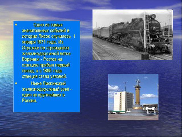 Одно из самых значительных событий в истории Лисок случилось 1 января 1871 г...