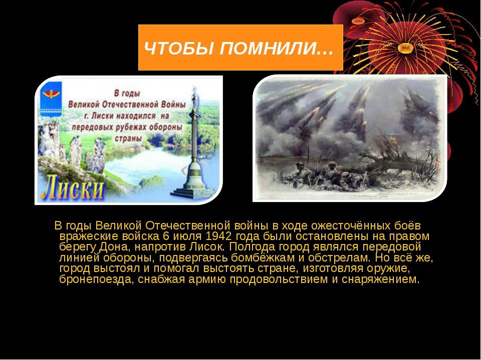 В годы Великой Отечественной войны в ходе ожесточённых боёв вражеские войска...