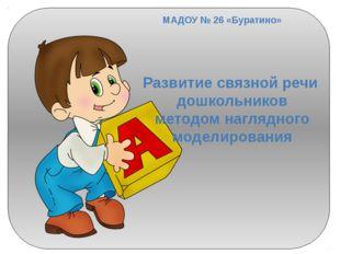 Развитие связной речи дошкольников методом наглядного моделирования МАДОУ №