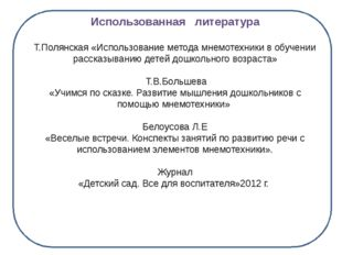 Использованная литература Т.Полянская «Использование метода мнемотехники в о