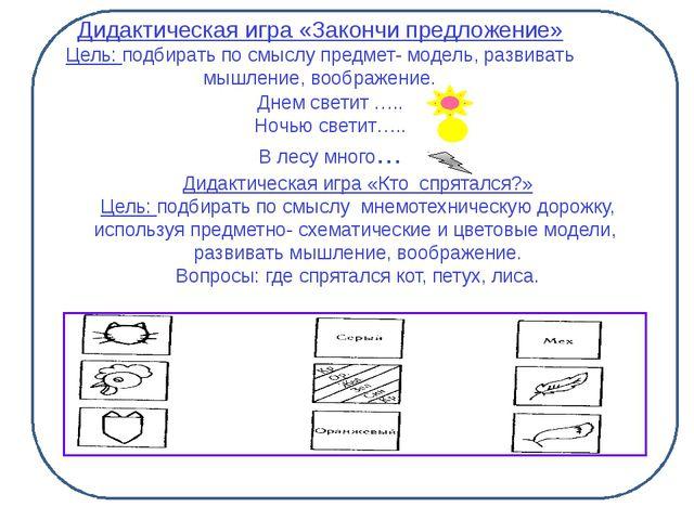 Дидактическая игра «Закончи предложение» Цель: подбирать по смыслу предмет-...