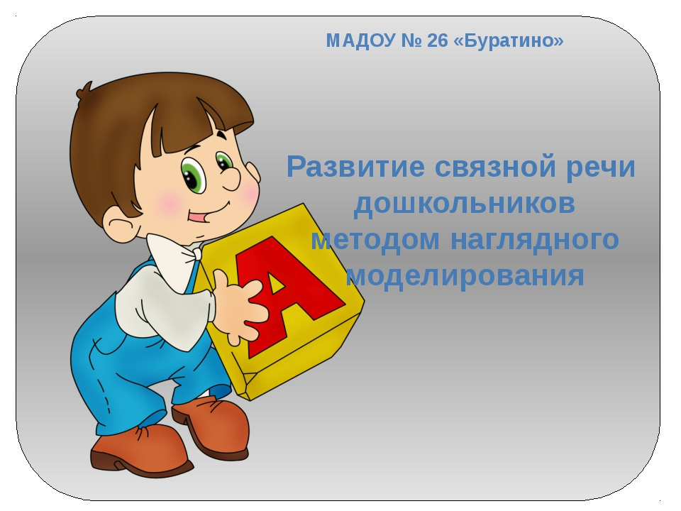 Развитие связной речи дошкольников методом наглядного моделирования МАДОУ №...