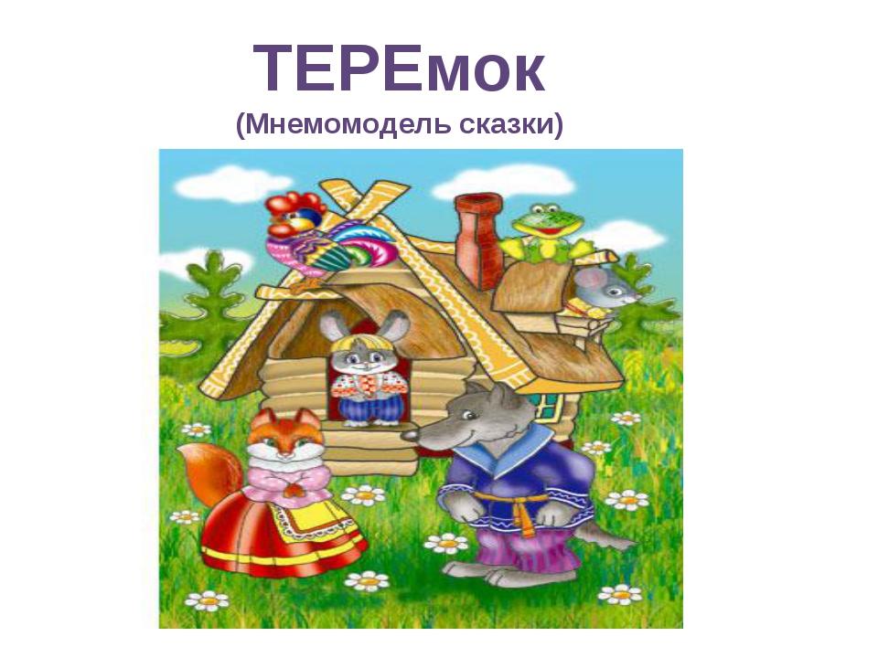 ТЕРЕмок (Мнемомодель сказки)