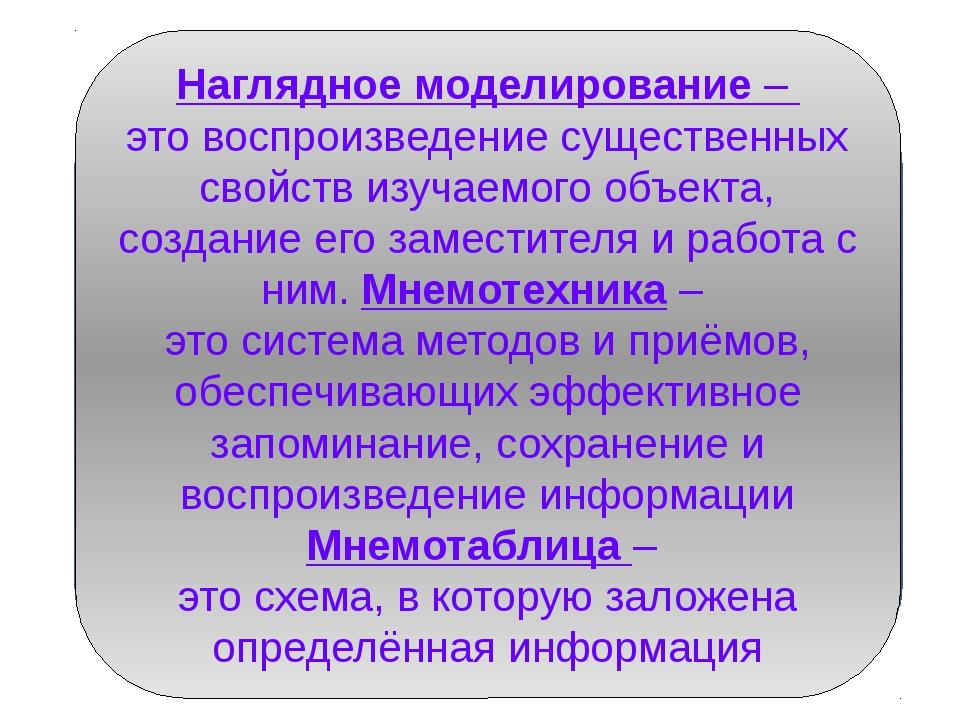 Мнемотехника-это система методов и приёмов, обеспечивающих успешное освоение...