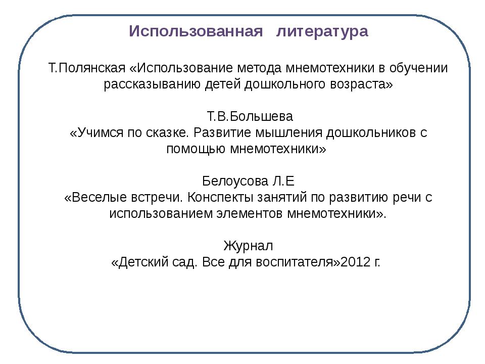Использованная литература Т.Полянская «Использование метода мнемотехники в о...