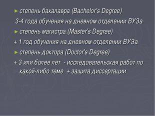 степень бакалавра (Bachelor's Degree) 3-4 года обучения на дневном отделении