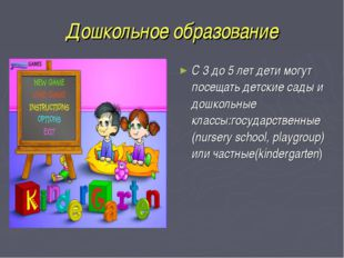 Дошкольное образование С 3 до 5 лет дети могут посещать детские сады и дошкол