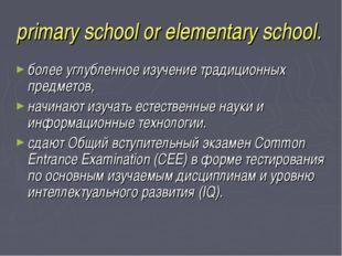 primary school or elementary school. более углубленное изучение традиционных