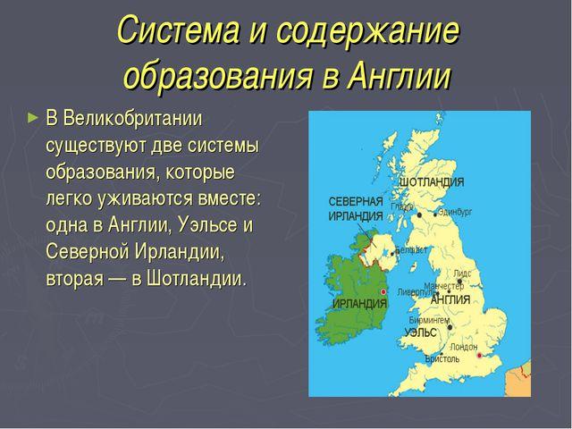 Система и содержание образования в Англии В Великобритании существуют две сис...