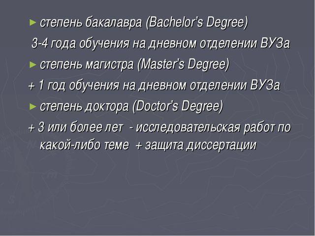 степень бакалавра (Bachelor's Degree) 3-4 года обучения на дневном отделении...