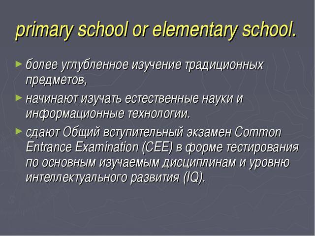 primary school or elementary school. более углубленное изучение традиционных...