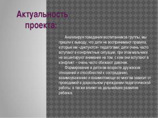 Актуальность проекта: Анализируя поведения воспитанников группы, мы пришли к