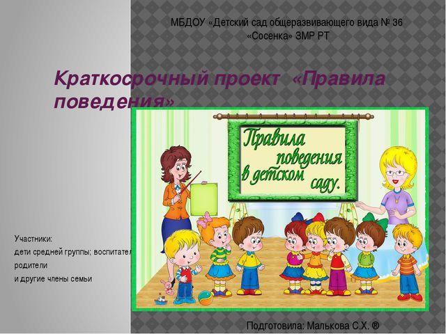 Краткосрочный проект «Правила поведения» Участники: дети средней группы; вос...