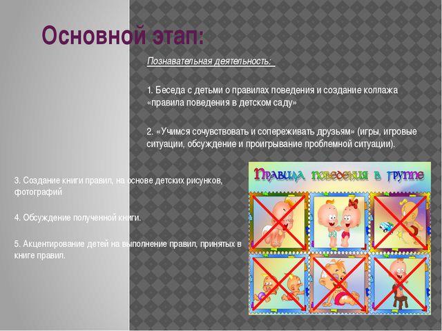 Основной этап: Познавательная деятельность: 1. Беседа с детьми о правилах пов...