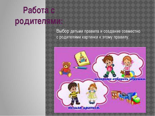 Работа с родителями: Выбор детьми правила и создание совместно с родителями к...