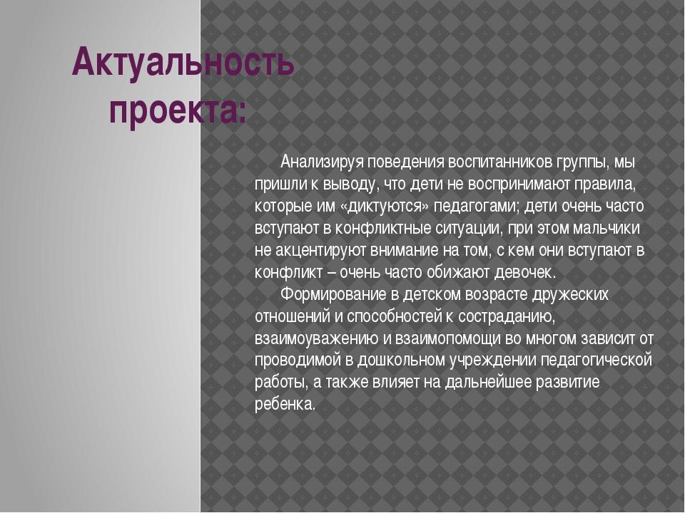 Актуальность проекта: Анализируя поведения воспитанников группы, мы пришли к...