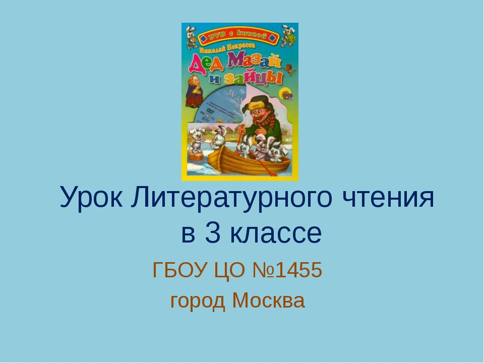 Урок Литературного чтения в 3 классе ГБОУ ЦО №1455 город Москва