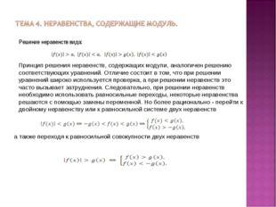 Решение неравенств вида: Принцип решения неравенств, содержащих модули, анало