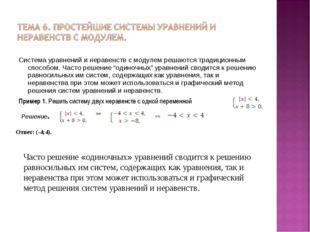 Система уравнений и неравенств с модулем решаются традиционным способом. Част