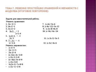 Задачи для самостоятельной работы. Решить уравнение: 1.  3х+2 =1 7.  х-4х =3