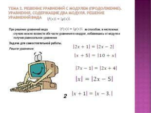 При решении уравнений вида традиционным способом, в несложных случаях можно в
