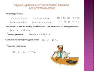 Найдите разность между наибольшим и наименьшим корнем уравнения: Решите уравн