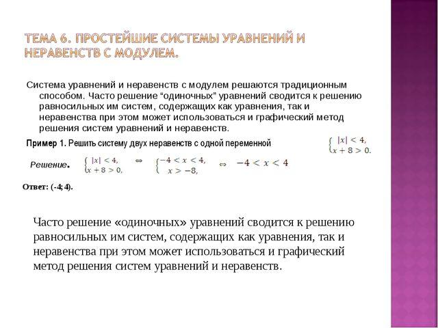 Система уравнений и неравенств с модулем решаются традиционным способом. Част...