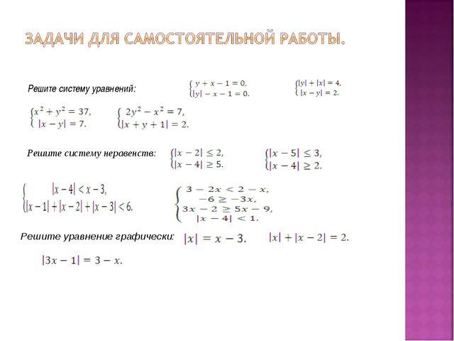 Решите систему уравнений: Решите систему неравенств: Решите уравнение графиче...