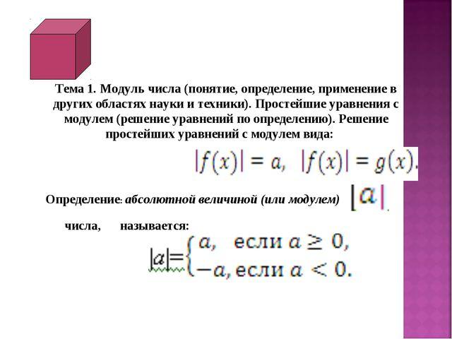 Тема 1. Модуль числа (понятие, определение, применение в других областях нау...