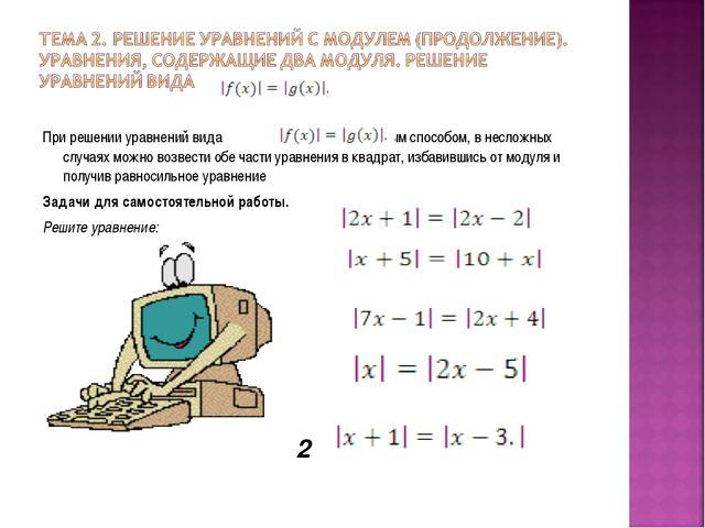 При решении уравнений вида традиционным способом, в несложных случаях можно в...