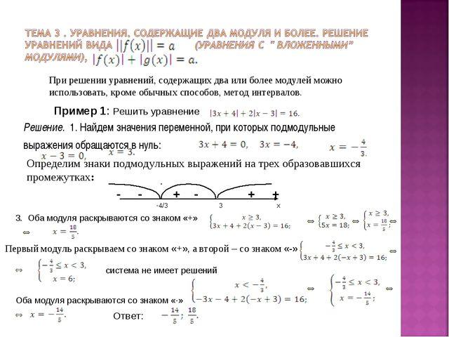 Решение. 1. Найдем значения переменной, при которых подмодульные выражения о...