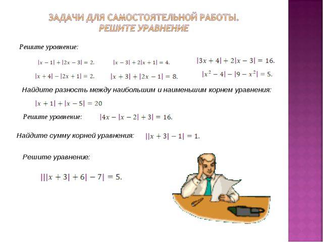 Найдите разность между наибольшим и наименьшим корнем уравнения: Решите уравн...