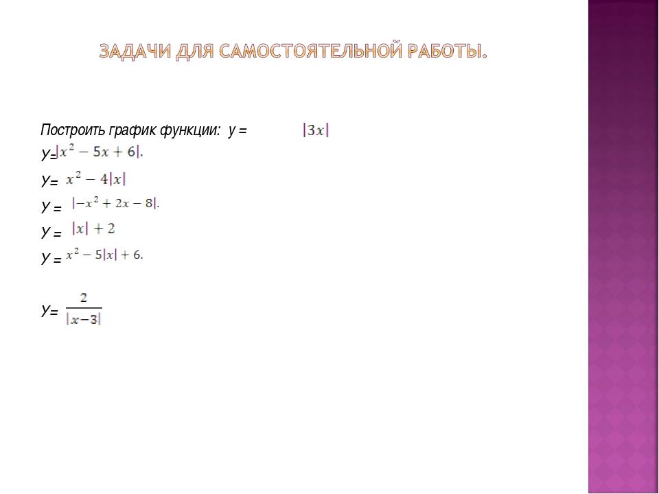 Построить график функции: у = У= У= У = У = У = У=