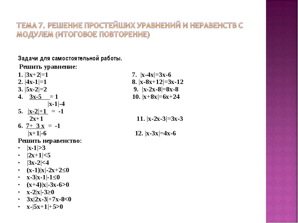 Задачи для самостоятельной работы. Решить уравнение: 1.  3х+2 =1 7.  х-4х =3...