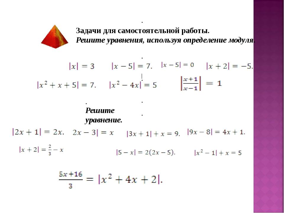 Задачи для самостоятельной работы. Решите уравнения, используя определение м...