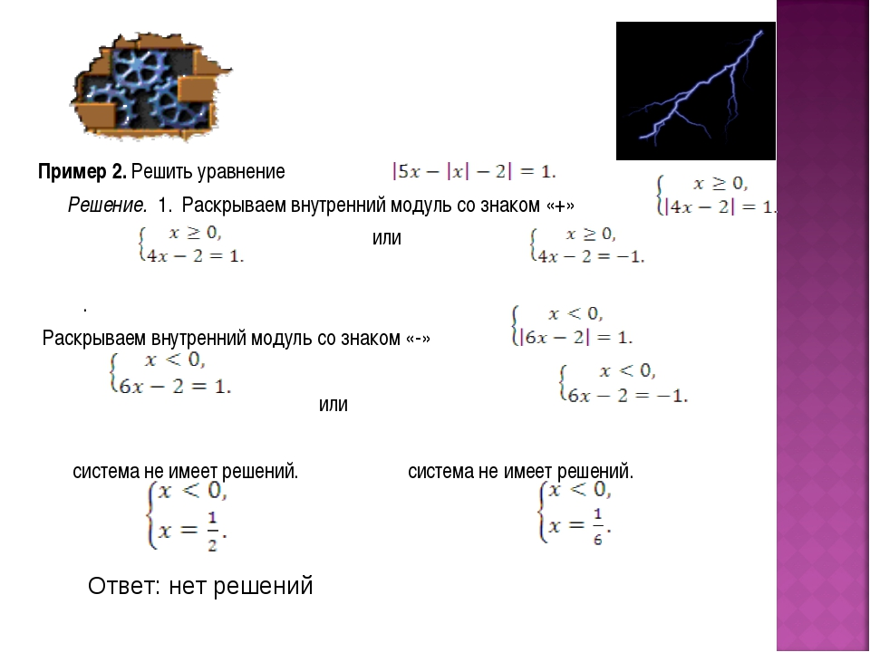 Пример 2. Решить уравнение Решение. 1. Раскрываем внутренний модуль со знаком...