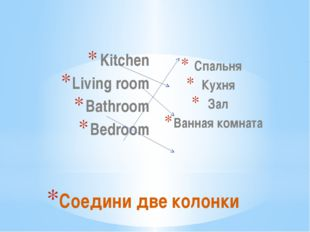 Kitchen Living room Bathroom Bedroom Спальня Кухня Зал Ванная комната Соедин