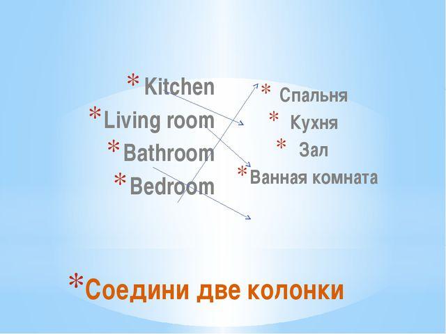 Kitchen Living room Bathroom Bedroom Спальня Кухня Зал Ванная комната Соедин...