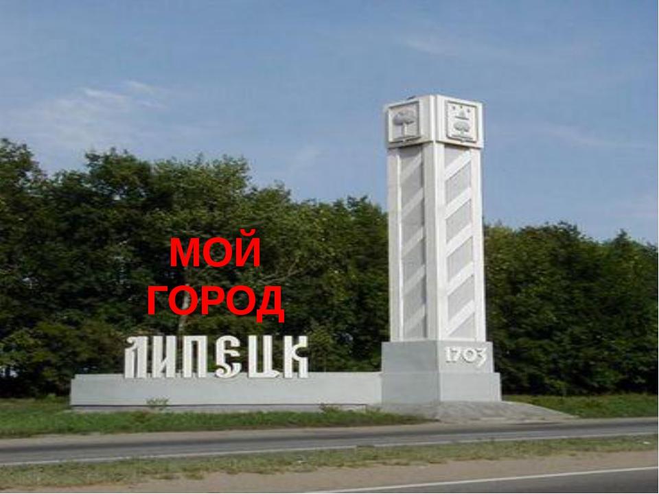 МОЙ ГОРОД