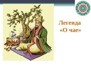 Легенда «О чае»