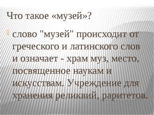 """Что такое «музей»? слово """"музей"""" происходит от греческого и латинского слов и"""