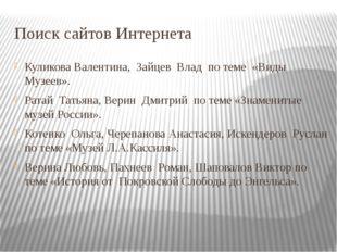 Поиск сайтов Интернета Куликова Валентина, Зайцев Влад по теме «Виды Музеев».